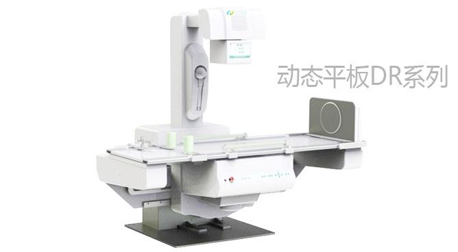 动态平板DR系列